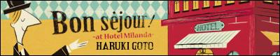 Bon séjour ! 〜 at Hotel Milanda 〜