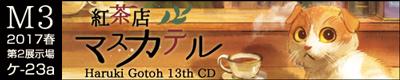 『紅茶店マスカテル 』後藤ハルキ